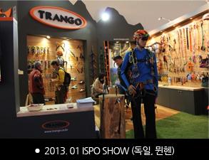 2013. 01 ISPO Show (독일, 뮌헨)